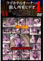 A Love Hotel Owner's Private Video Stash 4 Download