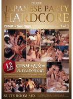 JAPANESE PARTY HARDCORE vol. 2 Download