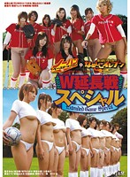 Commando Baseball Classics & Titty Soccer, Nameshiko Eleven, W Extended Match Special Download