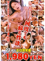Frustrated Mature Woman: The Desire Just Keeps Coming Back 下載