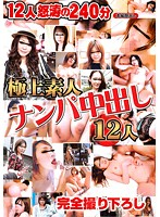 Ultimate Amateur Pickups and Creampies 12 Women 下載