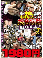 Total Creampie MILF Hospital Grouping, The Madam Wants To Get Pregnant! 2 Download