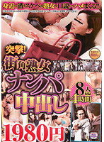 Scoop! Picking Up Girls - Mature Woman Gets Picked Up In The City - 8 Ladies Get Creampie In 4 Hours 下載