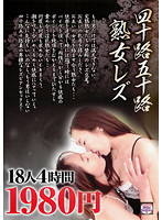 40 And 50 Something Mature Woman Lesbians - 18 Women, Four Hours 下載