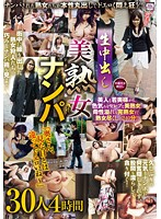 Raw Creampies - Picking Up Hot Cougars 30 Mature Girls, Four Hours 下載