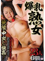 Raping A Mature Woman With Colossal Tits And Giving Her Infinite Creampies! Download
