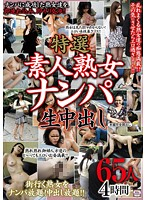 Picking Up And Creampie-ing Carefully Selected Amateur Mature Women 下載