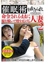 Wives Who Take Off Their Clothes And Spread Their Legs According To Orders Given To Them by Means Of Hypnotism 2 下載