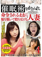 Wives Who Take Off Their Clothes And Spread Their Legs According To Orders Given To Them by Means Of H*******m 4 下載
