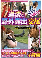 Extreme Outdoor Exhibitionist Fucking: A shy woman's naughty fantasy comes true as she takes a rock-hard cock under the blue sky! (4 Hours) Download