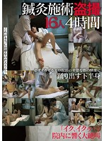 Peeping At An Acupuncture Clinic - 16 Girls, Four Hours - This Lusty Director's Skilled Hands Make Their Pussies Dance With Pleasure Download