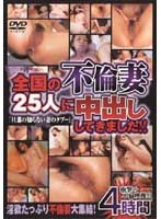 I Came to Creampie 25 of Japan's Unfaithful Housewives! Download