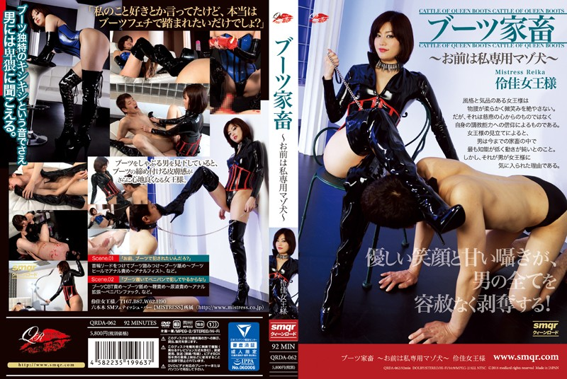 QRDA-062 japanese tube porn Cattle In Boots ~You're My Very Own Masochist Pet~
