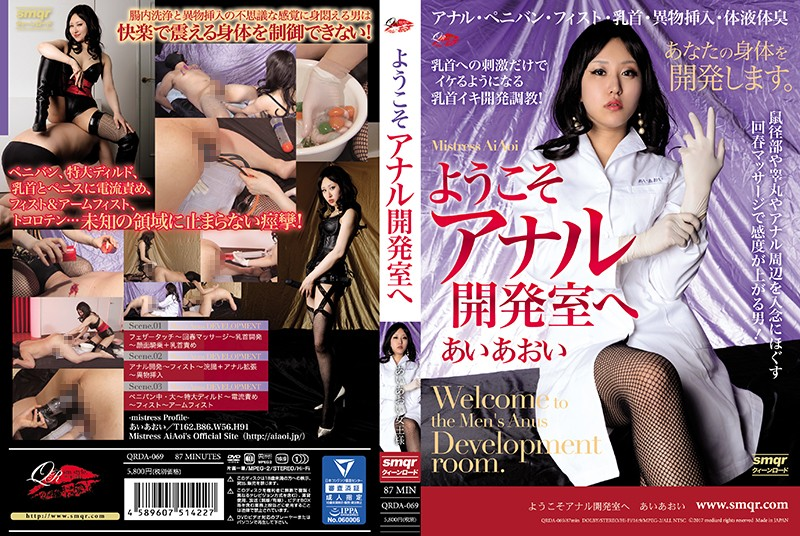 QRDA-069 Studio Queen Road Welcome To The Anal Development Center Aoi Ai banner image