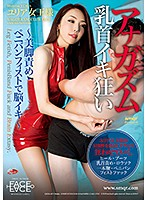 Anagasm, Crazy Nipple Orgasms ~Cerebral Orgasms With Beautiful Legs And Strap-on Dildo Fisting~Yuria Download