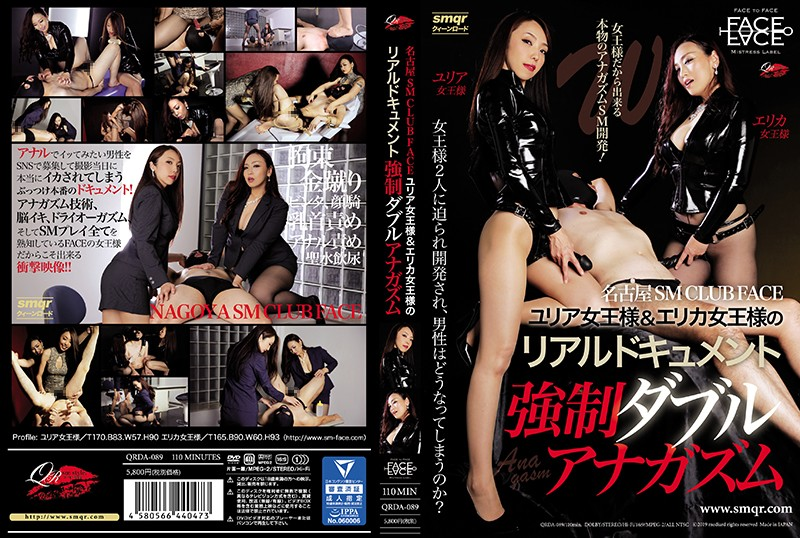 QRDA-089 free jav porn Nagoya S&M CLUB FACE. A Real Documentary Featuring Queen Yuria And Queen Erika. Forced Double Anal