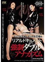 Nagoya S&M CLUB FACE. A Real Documentary Featuring Queen Yuria And Queen Erika. Forced Double Anal Orgasms Download