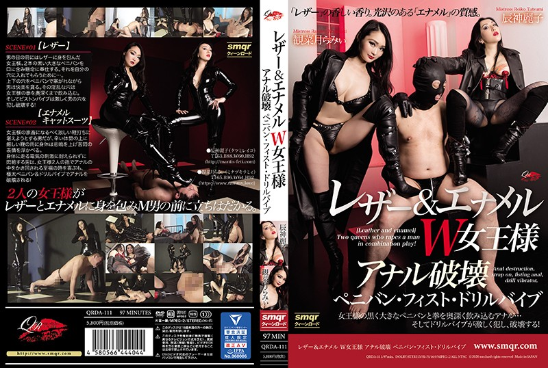QRDA-111 jav movie Leather & Enamel Double Queen Anal Destruction Strap-On Dildos / Fisting / Vibrator Drill Action