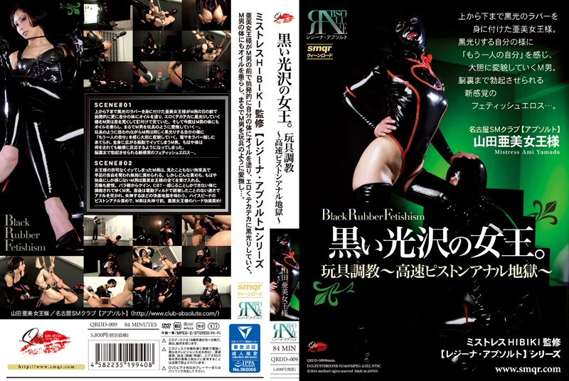 QRDD-009 jav movie Queen With A Dark Sheen – Discipline With Sex Toys – High-Speed Fucking Hell –