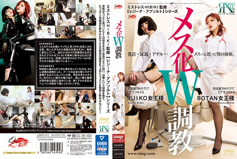 QRDD-014 javporn Female Transformation Double Breaking In Training RUIKO BOTAN