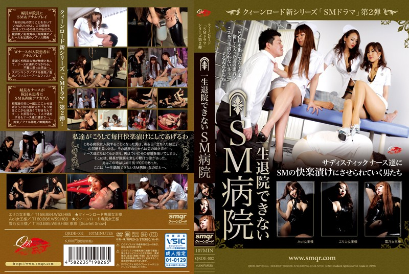 """QRDE-002 jav free Queen Road """"S&M Drama"""" Series Episode 2 The S&M Hospital You Can Never Leave"""