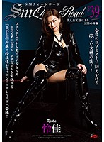 SM Queen Road VOL. 39 Reika Download