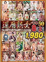 QXL-130 JAV Screen Cover Image for Sixty Something Cougars Highlights 50 8 Hours 2 Disc Set from Ruby Studio Produced in 2019