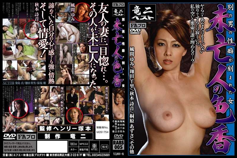 RABS-005 japanese porn tube A Woman Shaped By Another Man's Nature – A Widow's Scent