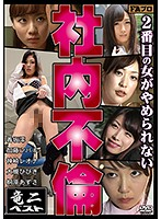 Office Adultery I Can't Resist The Pleasures Of Another Woman 下載