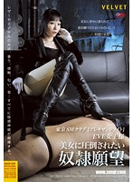 Tokyo BDSM Club (Alex Sandra ite) Queen EVE, Overpowered By A Beauty 下載
