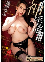 A Woman's Mouth Is A Sexual Vessel Full Of Eroticism: Whispered Dirty Talk As Pre-Cum Spreads Onto Her Yumi Kazama Download