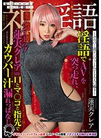 A Woman's Mouth Is Her Hottest Hole - God Tier Dirty Talk Flows From Her Filthy Lips Kurea Hasumi Download