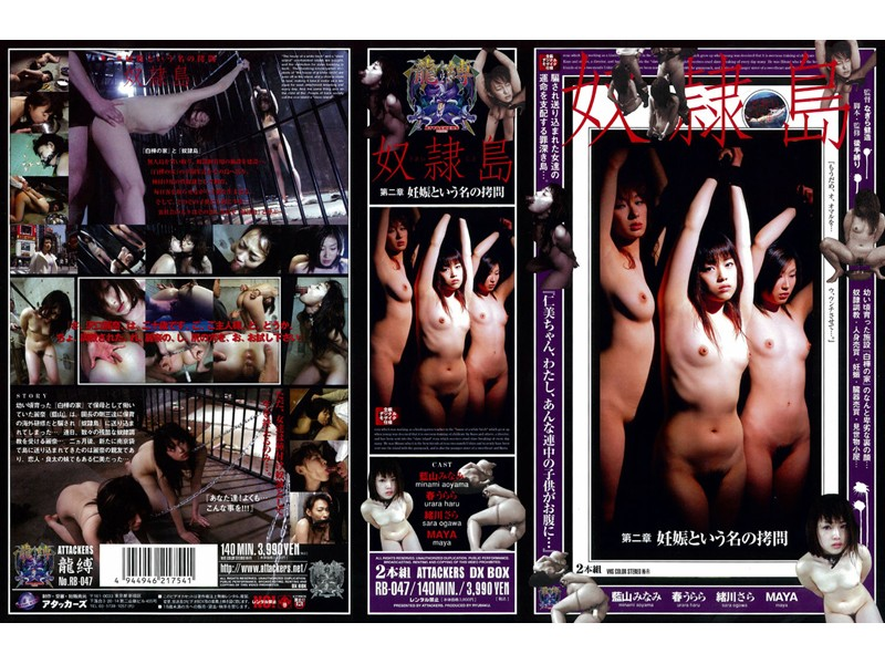 RB-047 japanese tube porn Slave Island Chapter Two: A Torture Called Pregnancy