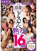 High Quality - Perverted Sex-Loving Mature Woman 16 Hours Download