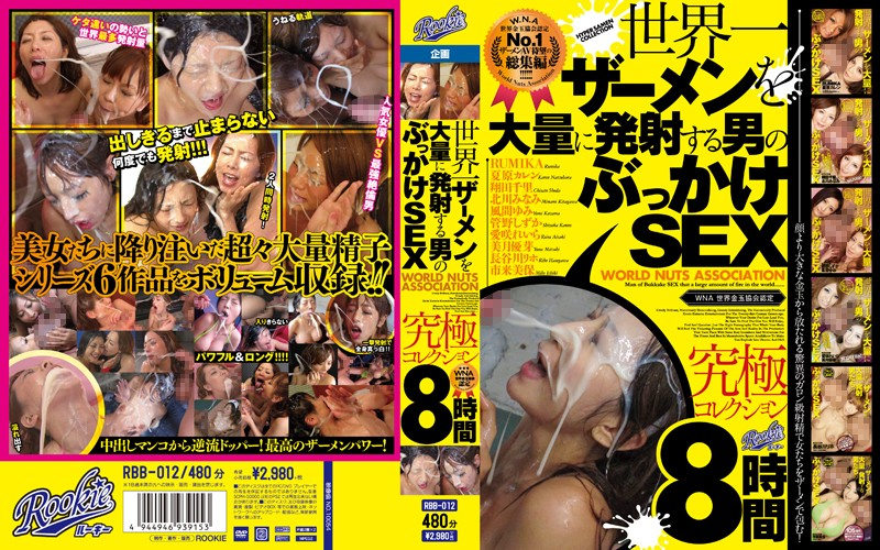 (rbb00012)[RBB-012] Bucketloads of Bukkake Ultimate Collection 8 Hours Download