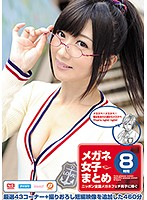 RBB-110 JAV Screen Cover Image for Akiho Yoshizawa Glasses Girls Collection: 8-hour Glasses Of Japan Feche' Dedicated Girls from Rookie Studio Produced in 2018