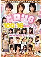 Totally Loli 6 Do You Like Cute Lolita Girls? The Best 100 Girls, 16 Hours Download