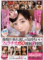 RBB-135 JAV Screen Cover Image for Yumi Kazama About to Cum 150 continuous blowjobs bring you to the edge of cumming over 8 hours from Rookie Studio Produced in 2018