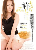 Darling, Forgive Me... Young Wife Forced Into Dirty Part Time Job Yume Kimino Nachi Sakaki Download