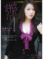 Darling, Forgive Me... Exposed Passions - Meisa Hanai 下載