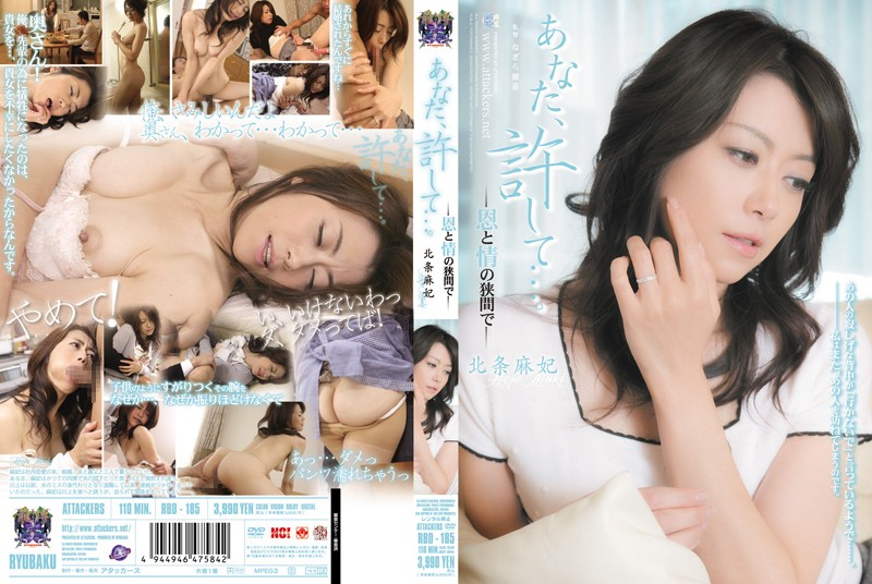 RBD-185 Dear, Forgive Me... Between Duty And Love, Maki Hojo .