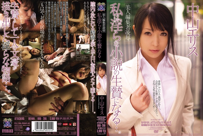 RBD-206 Beautiful Publisher gets Torture & Raped – Sacrificed for Her Dirty Novels Erisu Nakayama