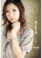 Darling, Forgive Me... Memories of Brother In Law - Rei Aoki Download