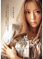Forgive Me, Dear... The Love Affair With A Teacher Manami Suzuki Download