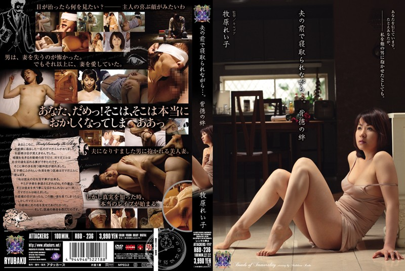 (rbd00236)[RBD-236] Fucked By Another Man In Front Of Her Husband... Bonds of Depravity Reiko Makihara Download