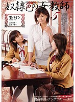 Slave-Colored Woman Teacher 5 Pine Shizuku 下載