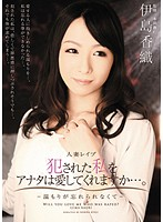 The Rape Of A Married Woman - Can You Still Love Me After I've Been Violated? ...She Can't Forget That Warmth Koari Ijima Download