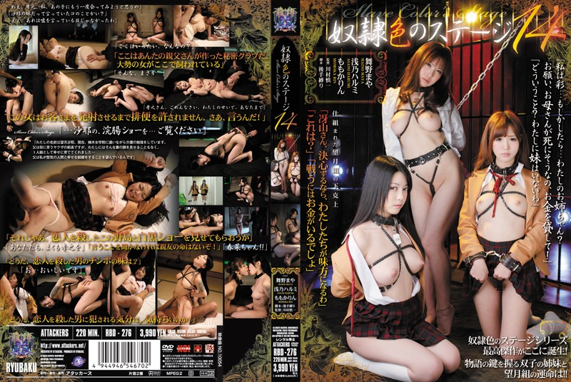 RBD-276 Slave-Colored Stage 14