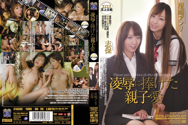 RBD-299 Mother Offers Her Daughter Up For Torture & Rape - Shiho Anri Hoshizaki