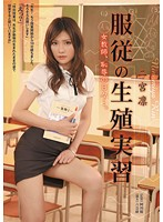 Female Teacher's Shameful S********n, Shamed Everyday.... Rin Ninomiya Download